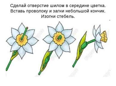 Сделай отверстие шилом в середине цветка. Вставь проволоку и загни небольшой ...