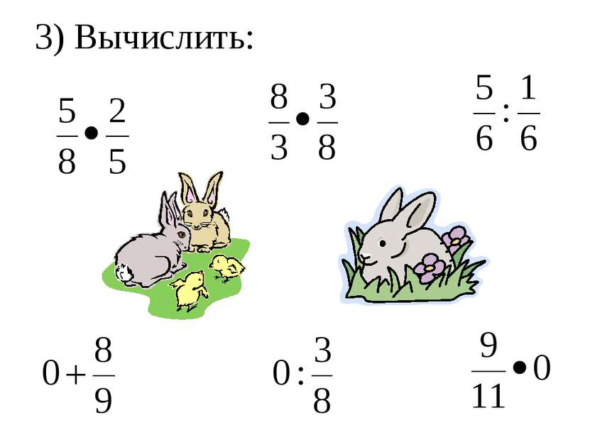 3) Вычислить: