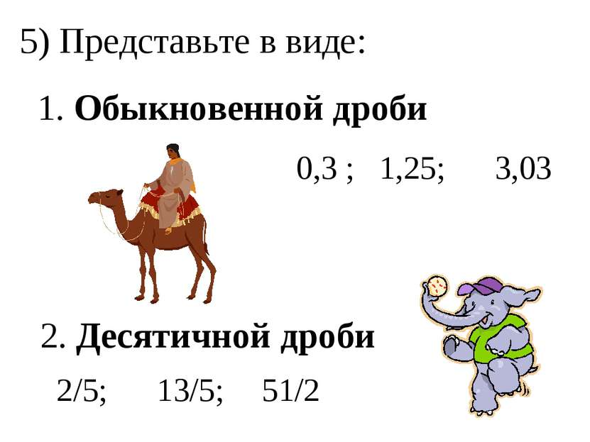 2/5; 13/5; 51/2 5) Представьте в виде: 1. Обыкновенной дроби 0,3 ; 1,25; 3,03...