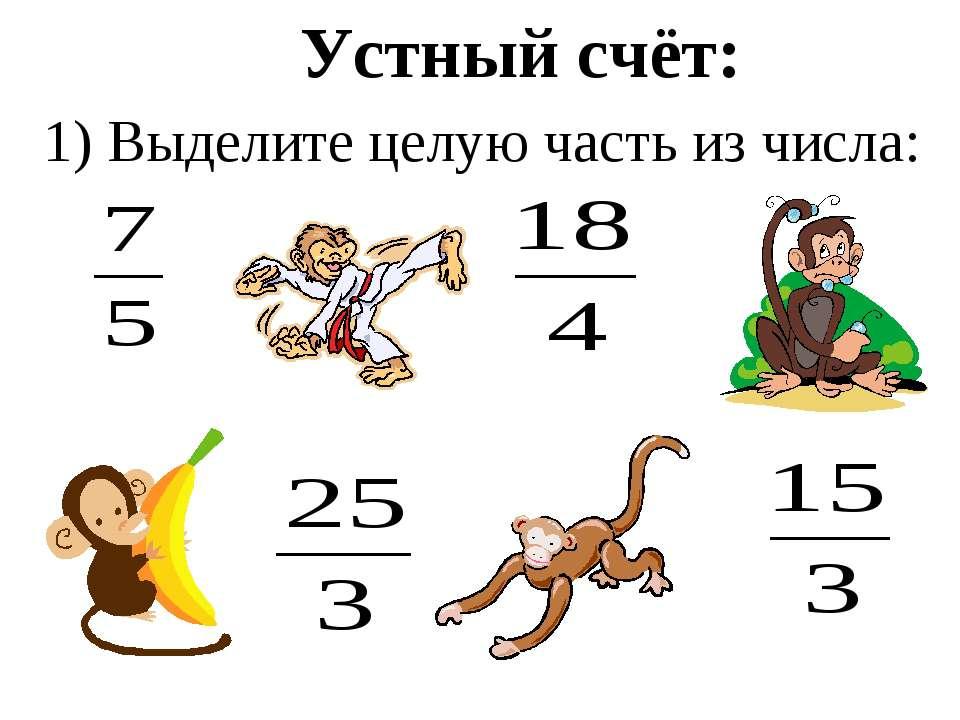 Устный счёт: 1) Выделите целую часть из числа: