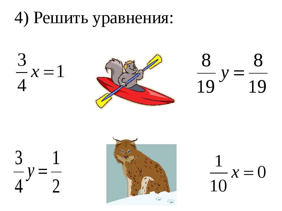 4) Решить уравнения: