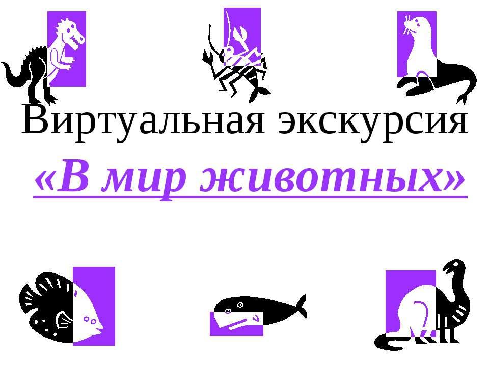 Виртуальная экскурсия «В мир животных»