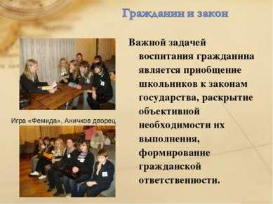 Важной задачей воспитания гражданина является приобщение школьников к законам...