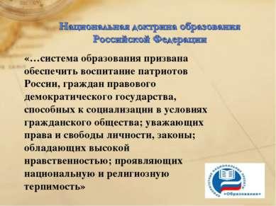 «…система образования призвана обеспечить воспитание патриотов России, гражда...