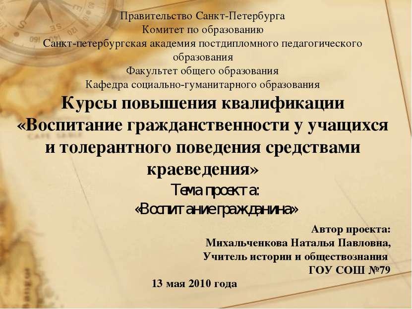 Правительство Санкт-Петербурга Комитет по образованию Санкт-петербургская ака...