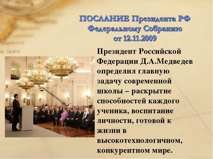 Президент Российской Федерации Д.А.Медведев определил главную задачу современ...