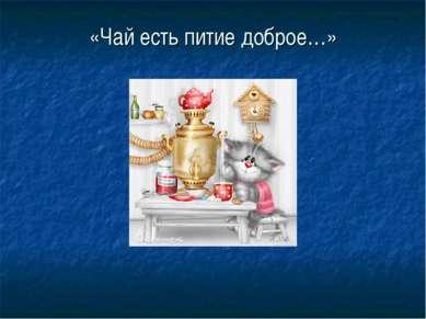 «Чай есть питие доброе…»
