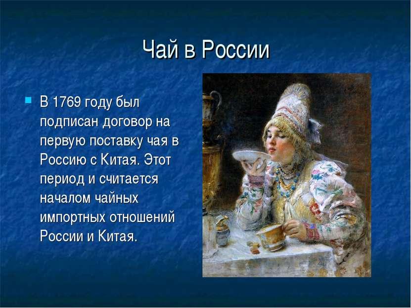 Чай в России В 1769 году был подписан договор на первую поставку чая в Россию...