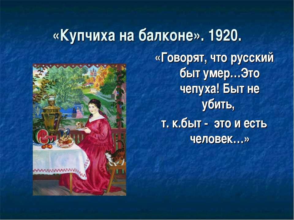 «Купчиха на балконе». 1920. «Говорят, что русский быт умер…Это чепуха! Быт не...