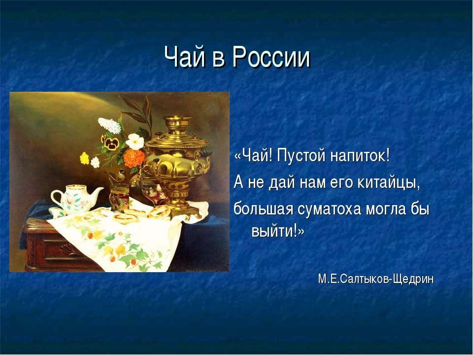 Чай в России «Чай! Пустой напиток! А не дай нам его китайцы, большая суматоха...