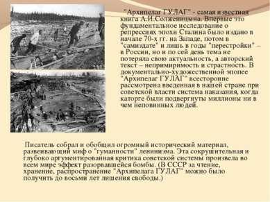 """""""Архипелаг ГУЛАГ"""" - самая известная книга А.И.Солженицына. Впервые это фундам..."""