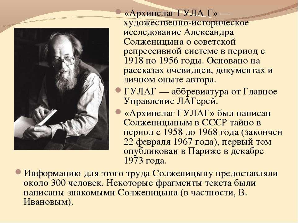 «Архипелаг ГУЛА Г» — художественно-историческое исследование Александра Солже...