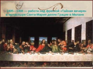1495—1498— работа над фреской «Тайная вечеря» в монастыре Санта-Мария делле ...
