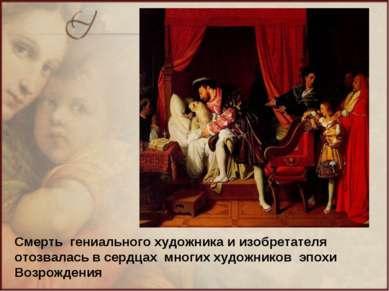 Смерть гениального художника и изобретателя отозвалась в сердцах многих худож...