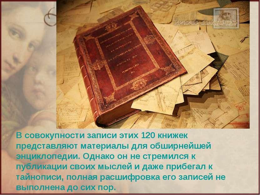 В совокупности записи этих 120 книжек представляют материалы для обширнейшей ...