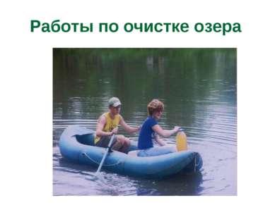 Работы по очистке озера