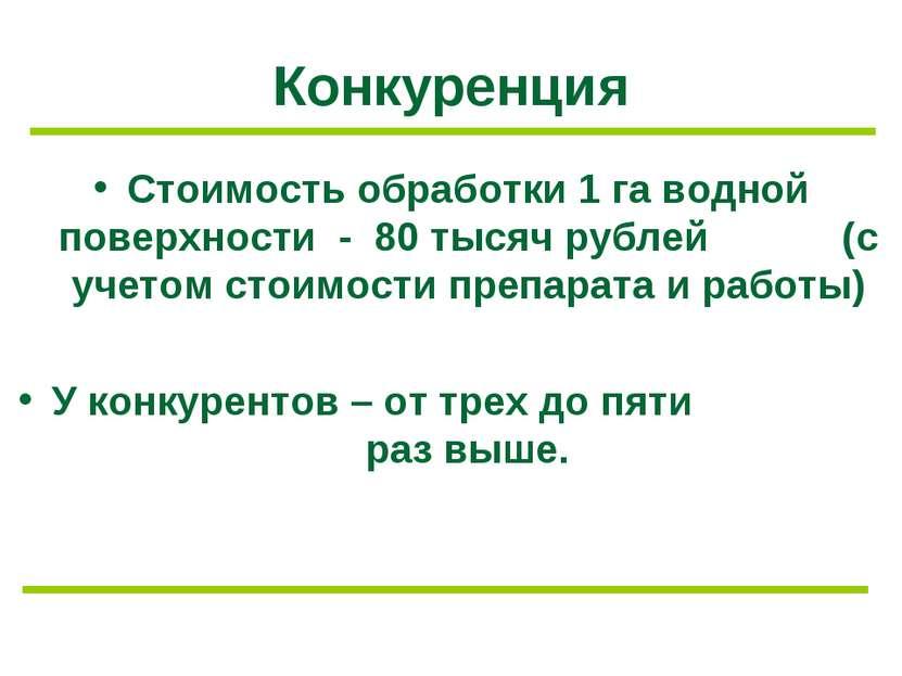 Конкуренция Стоимость обработки 1 га водной поверхности - 80 тысяч рублей (с ...