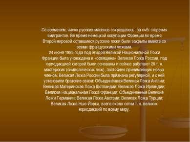 Со временем, число русских масонов сокращалось, за счёт старения эмигрантов. ...
