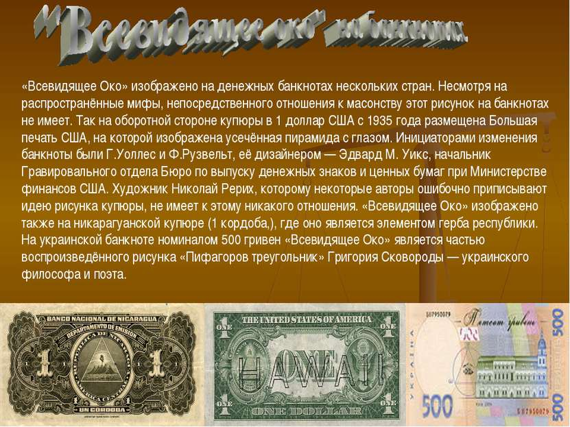 «Всевидящее Око» изображено на денежных банкнотах нескольких стран. Несмотря ...