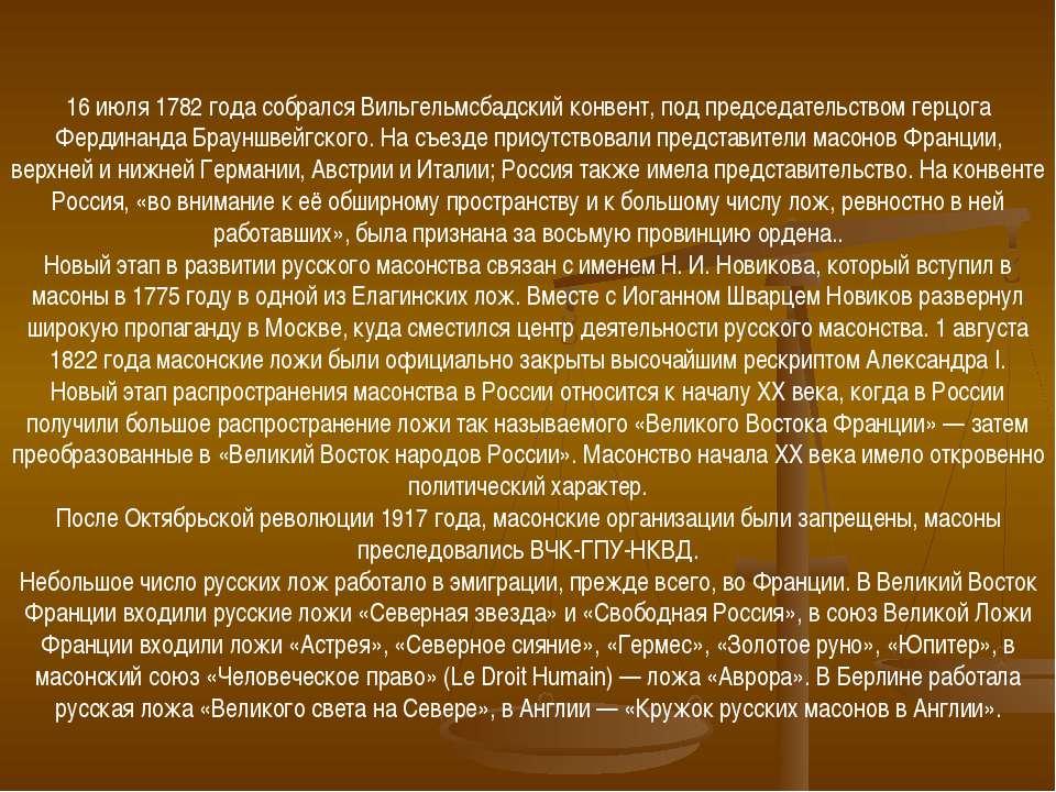 16 июля 1782 года собрался Вильгельмсбадский конвент, под председательством г...