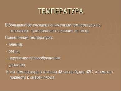 ТЕМПЕРАТУРА В большинстве случаев пониженные температуры не оказывают существ...