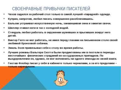 СВОЕНРАВНЫЕ ПРИВЫЧКИ ПИСАТЕЛЕЙ Чехов садился за рабочий стол только в самой л...