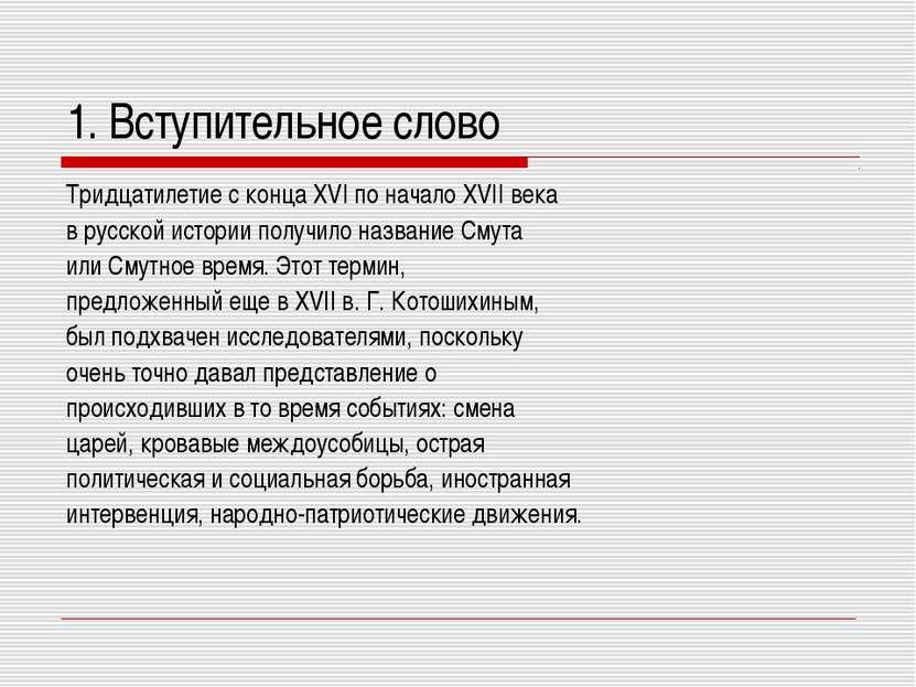 1. Вступительное слово Тридцатилетие с конца XVI по начало XVII века в русско...