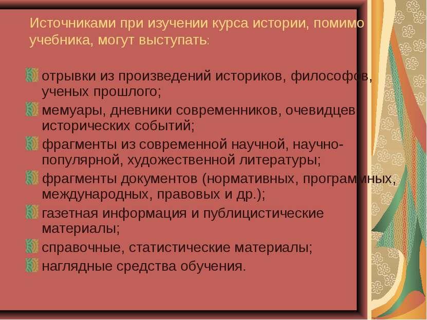 Источниками при изучении курса истории, помимо учебника, могут выступать: отр...