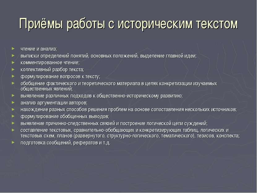 Приёмы работы с историческим текстом чтение и анализ; выписки определений пон...