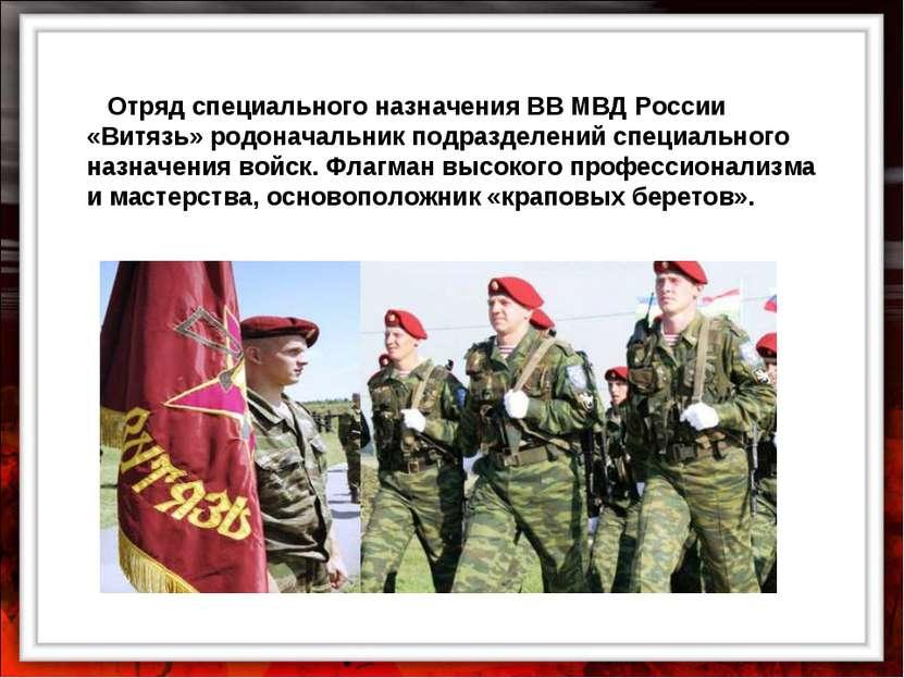 Отряд специального назначения ВВ МВД России «Витязь» родоначальник подразделе...