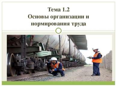 Тема 1.2 Основы организации и нормирования труда