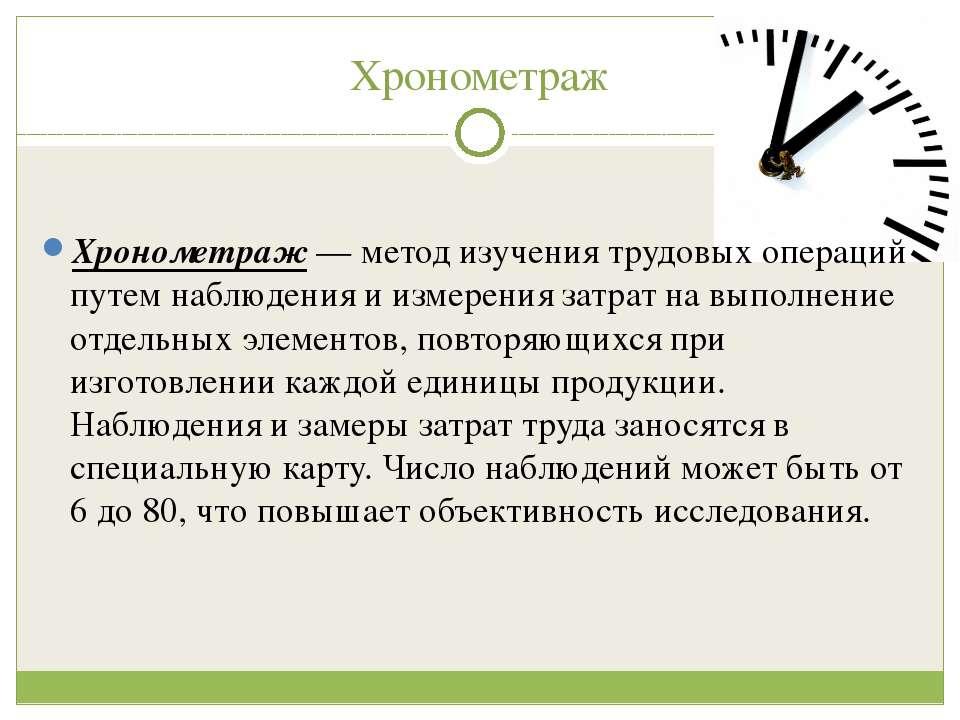 Хронометраж Хронометраж — метод изучения трудовых операций путем наблюдения и...