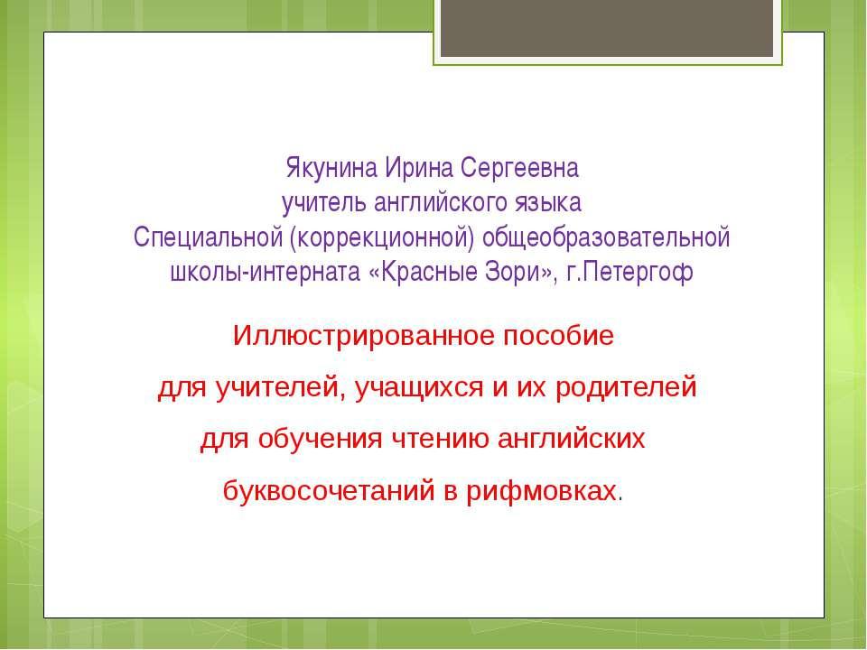 Якунина Ирина Сергеевна учитель английского языка Специальной (коррекционной)...