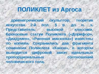 ПОЛИКЛЕТ из Аргоса древнегреческий скульптор, теоретик искусства 2-й пол. 5 в...
