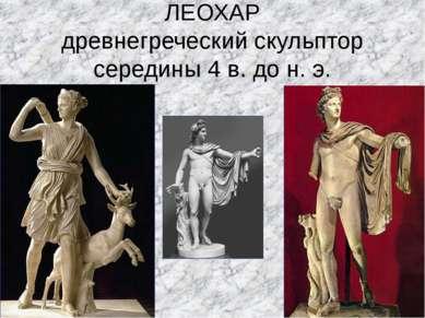 ЛЕОХАР древнегреческий скульптор середины 4 в. до н. э.