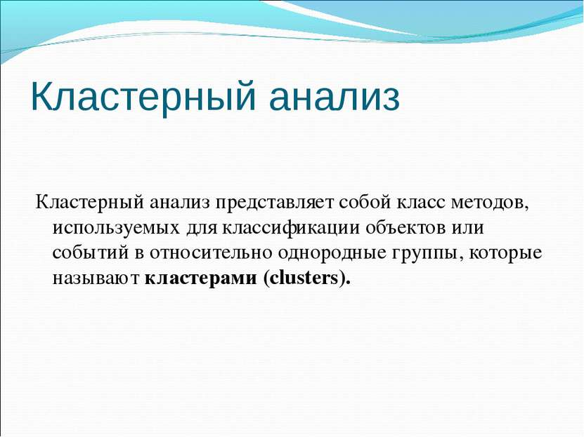 Кластерный анализ Кластерный анализ представляет собой класс методов, использ...