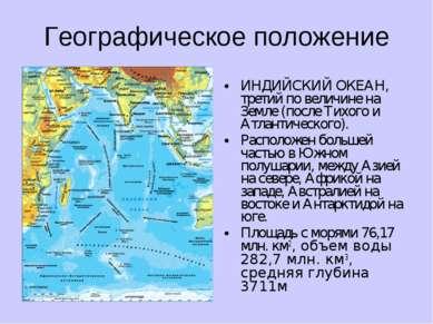 Географическое положение ИНДИЙСКИЙ ОКЕАН, третий по величине на Земле (после ...