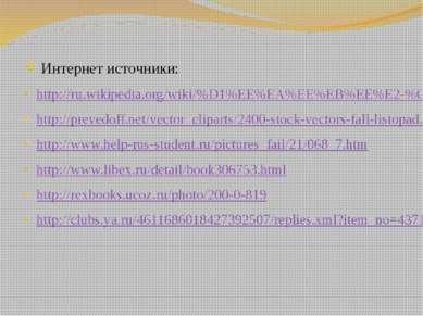 Интернет источники: http://ru.wikipedia.org/wiki/%D1%EE%EA%EE%EB%EE%E2-%CC%E8...