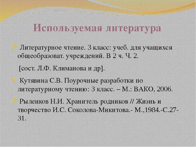 Используемая литература Литературное чтение. 3 класс: учеб. для учащихся обще...