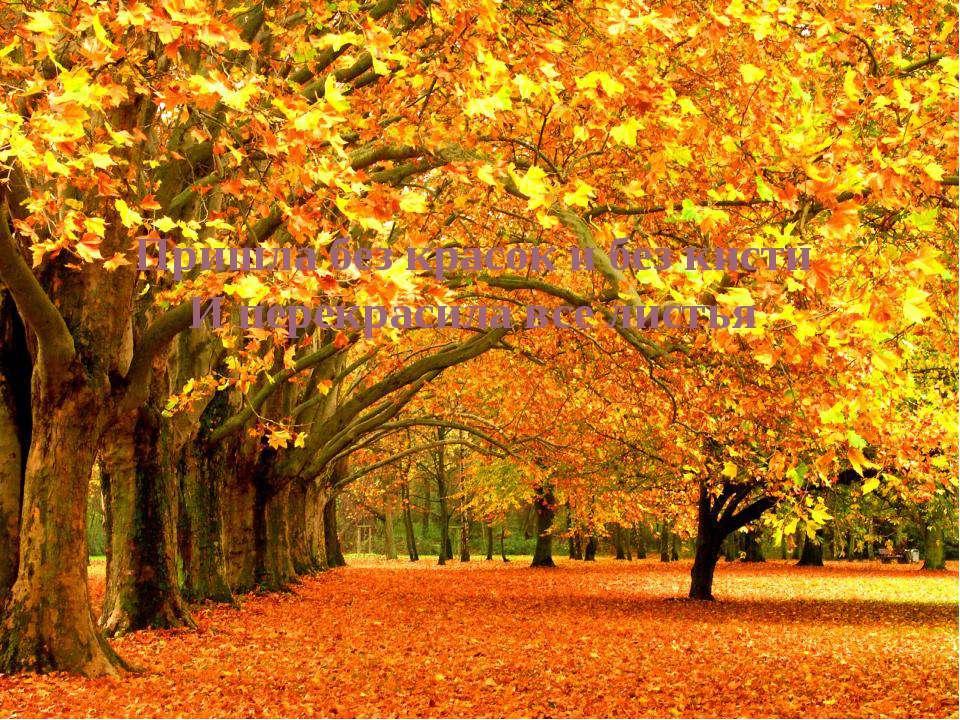 Пришла без красок и без кисти И перекрасила все листья