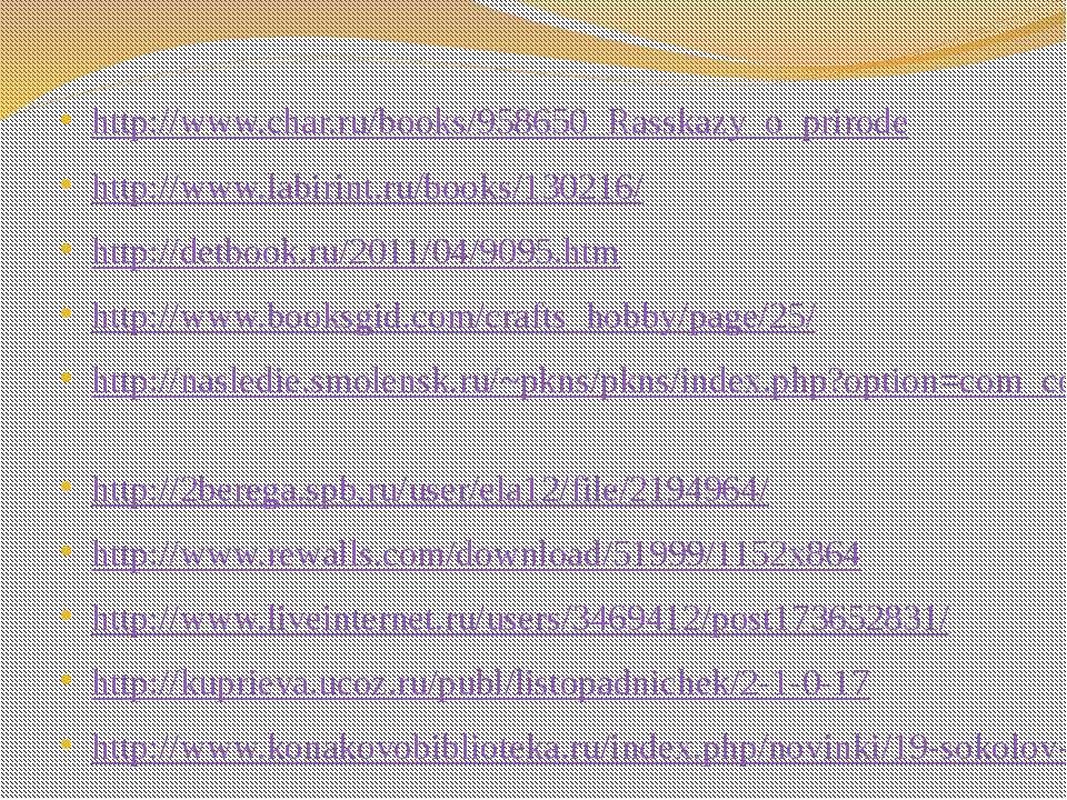 http://www.char.ru/books/958650_Rasskazy_o_prirode http://www.labirint.ru/boo...