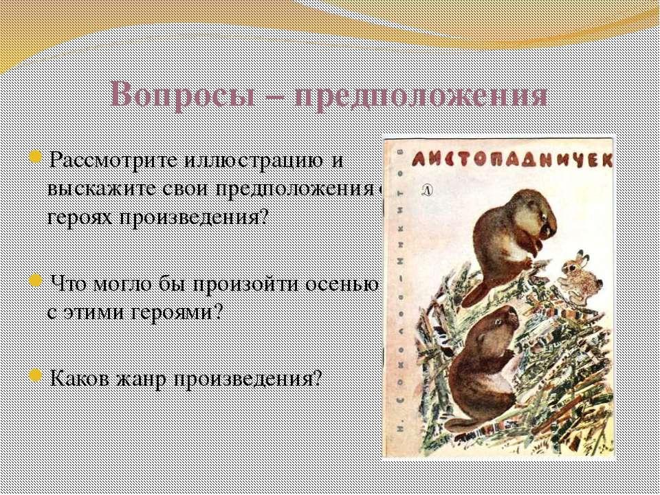 Вопросы – предположения Рассмотрите иллюстрацию и выскажите свои предположени...