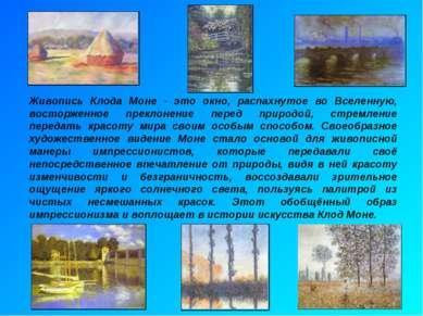 Живопись Клода Моне - это окно, распахнутое во Вселенную, восторженное прекло...
