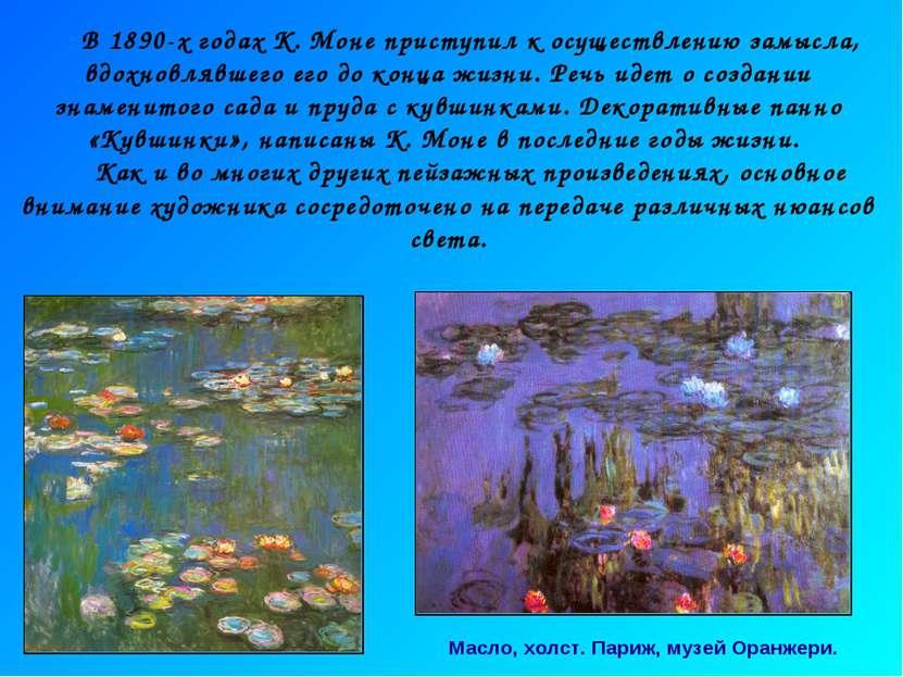 Масло, холст. Париж, музей Оранжери. В 1890-х годах К. Моне приступил к осуще...
