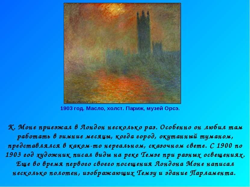 1903 год. Масло, холст. Париж, музей Орсэ. К. Моне приезжал в Лондон нескольк...