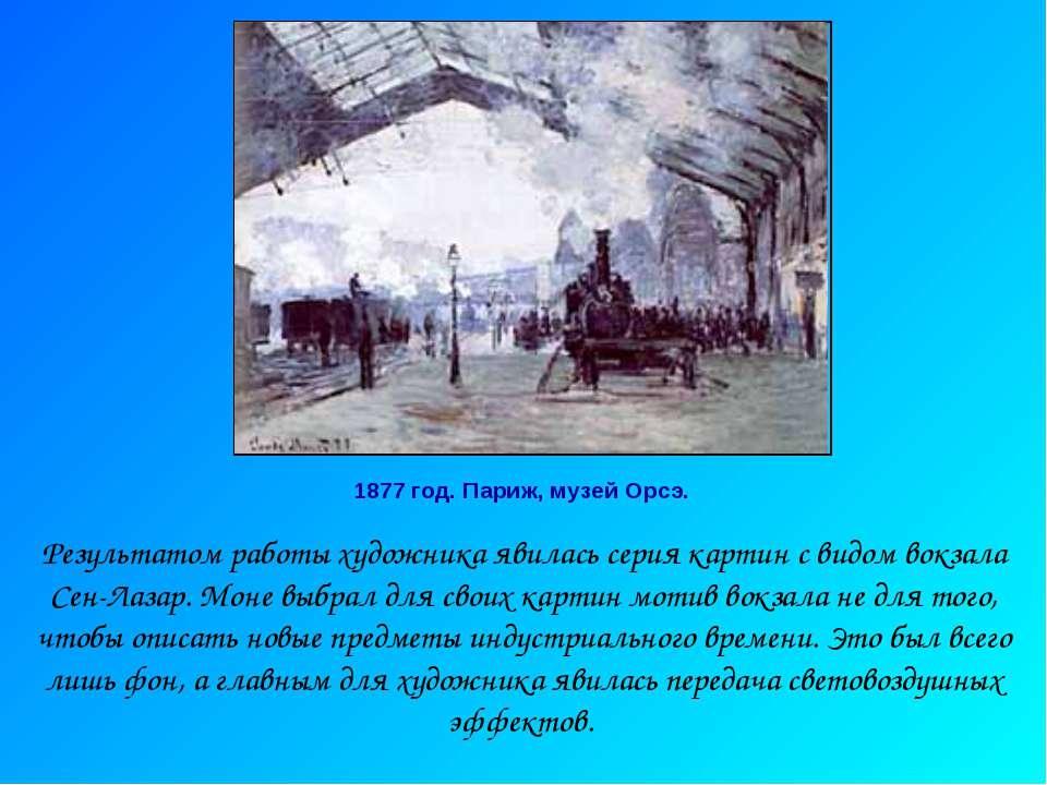 1877 год. Париж, музей Орсэ. Результатом работы художника явилась серия карти...