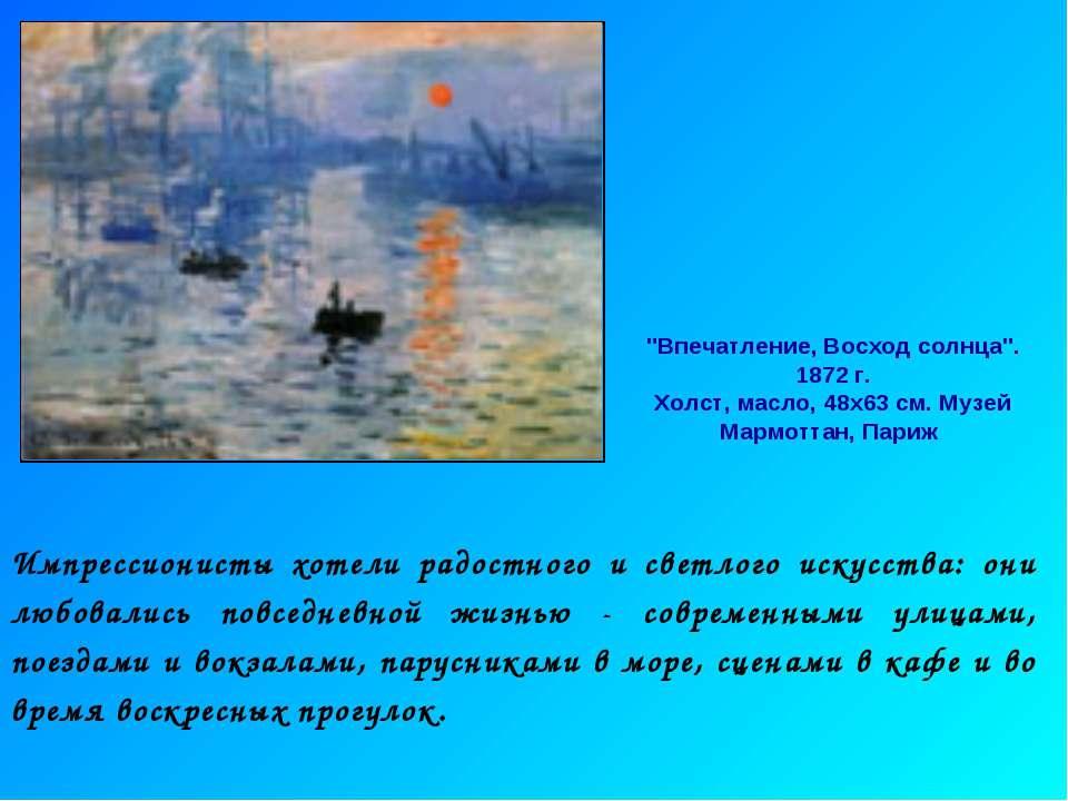 """Впечатление, Восход солнца"". 1872 г. Холст, масло, 48x63 см. Музей Мармоттан..."
