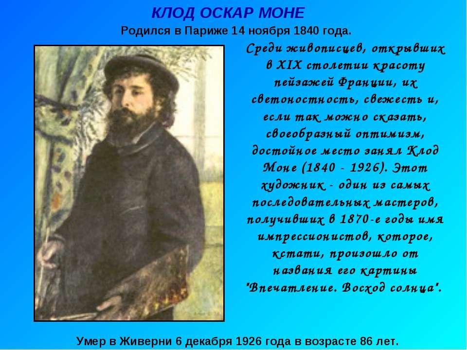КЛОД ОСКАР МОНЕ Родился в Париже 14 ноября 1840 года. Среди живописцев, откры...