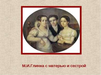 М.И.Глинка с матерью и сестрой