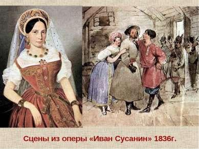 Сцены из оперы «Иван Сусанин» 1836г.